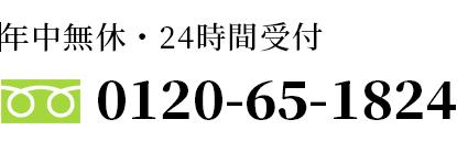 年中無休・24時間受付 0120-65-1824